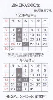 teikyubi201212-201301.jpg